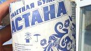 Продажа туалетной бумаги в Алматы